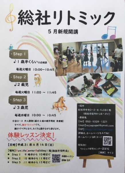 総社リトミック体験イベントチラシ
