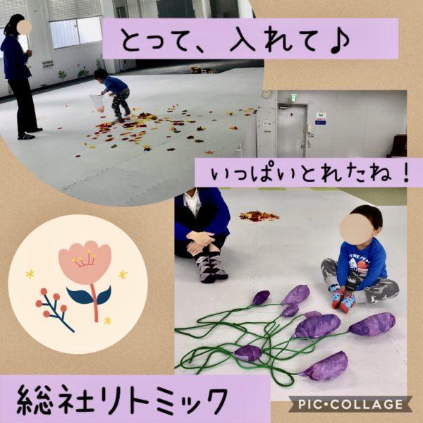 総社リトミック芋